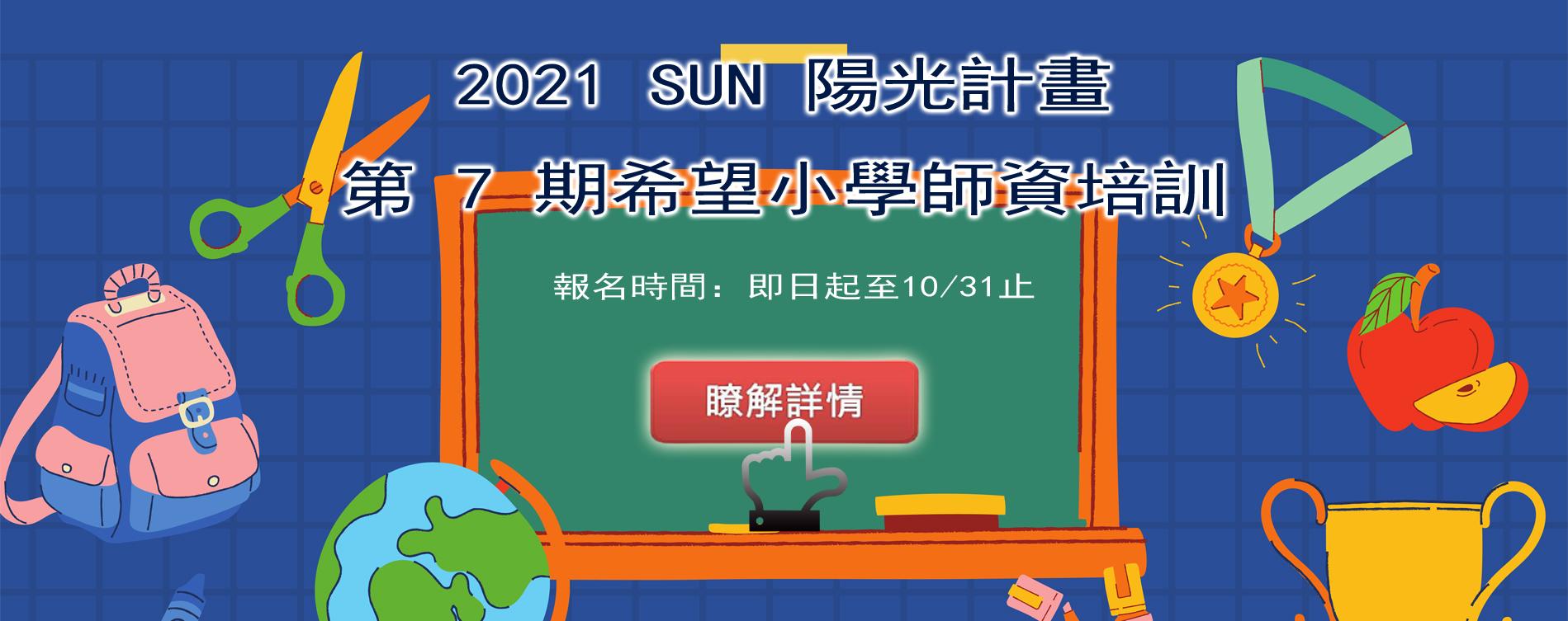 第七期希望小學師資培訓開始接受報名